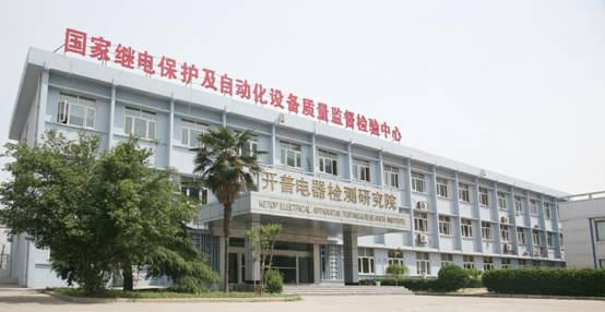 Xuchang KETOP Testing Technology Co., Ltd.(KETOP)